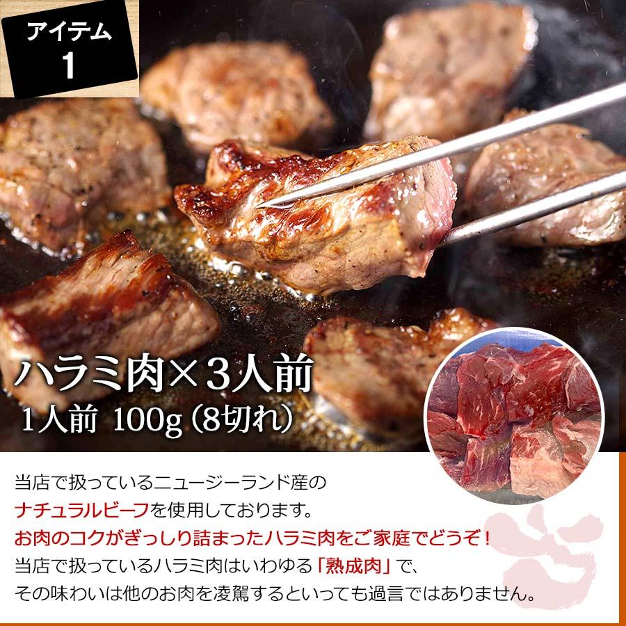 サイコロステーキ3人前(1人前あたりハラミ肉100g)【送料無料・サイコロステーキ 鉄板セット】