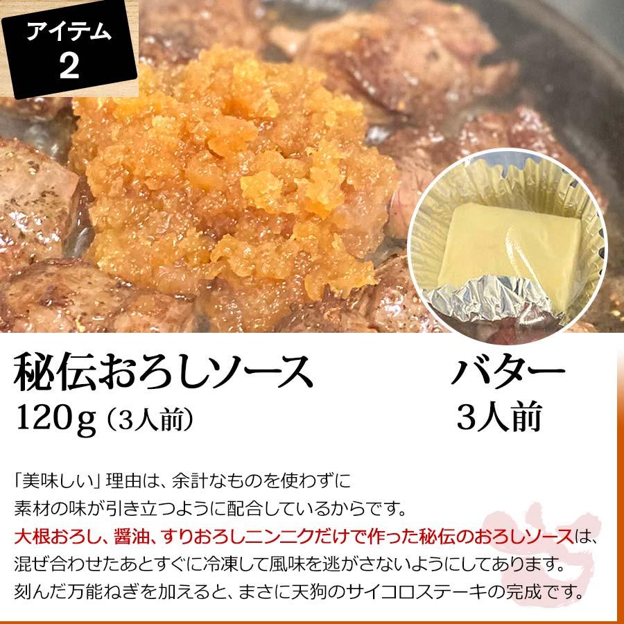 秘伝おろしソース120g、バター3個(1個あたり12g)【送料無料・サイコロステーキ 鉄板セット】