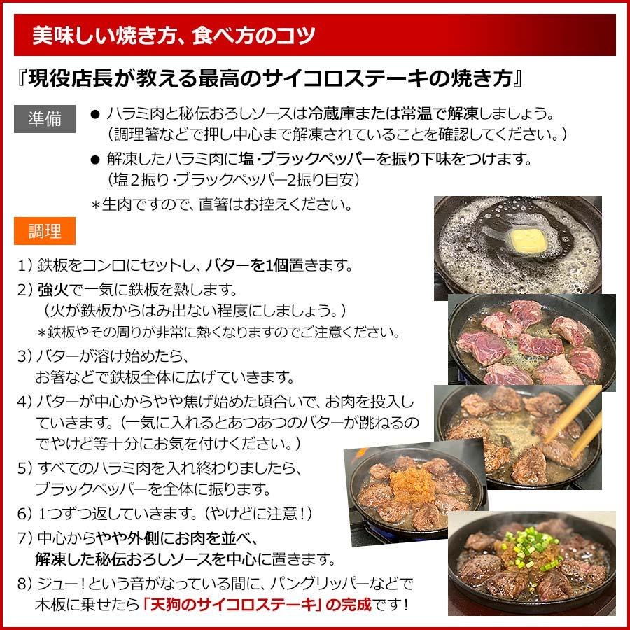 美味しい食べ方・焼き方のコツ【送料無料・サイコロステーキ 鉄板セット】