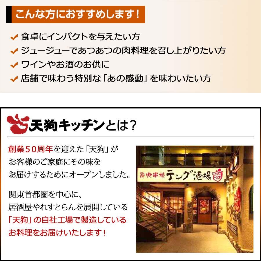 天狗キッチンとは【送料無料・サイコロステーキ 鉄板セット】