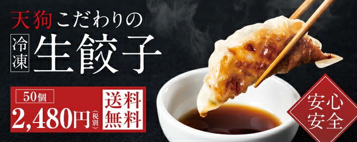 居酒屋天狗のこだわり冷凍生餃子!