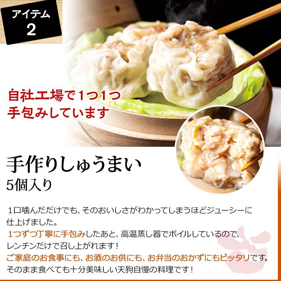 手作りしゅうまい 5個入り【送料無料・天狗のお惣菜・おかずのはじめてセット】
