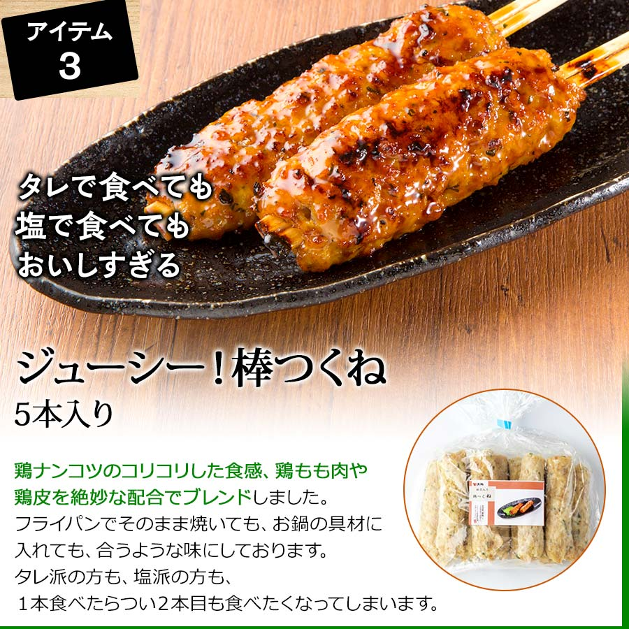 ジューシー!棒つくね 5本入り【天狗のお惣菜・おかずのはじめてセット】