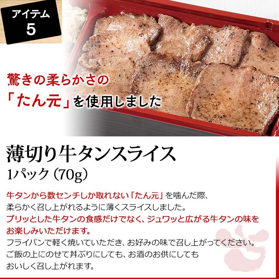 薄切り牛タンスライス 1パック(70g)【送料無料・天狗のお惣菜・おかずのはじめてセット】