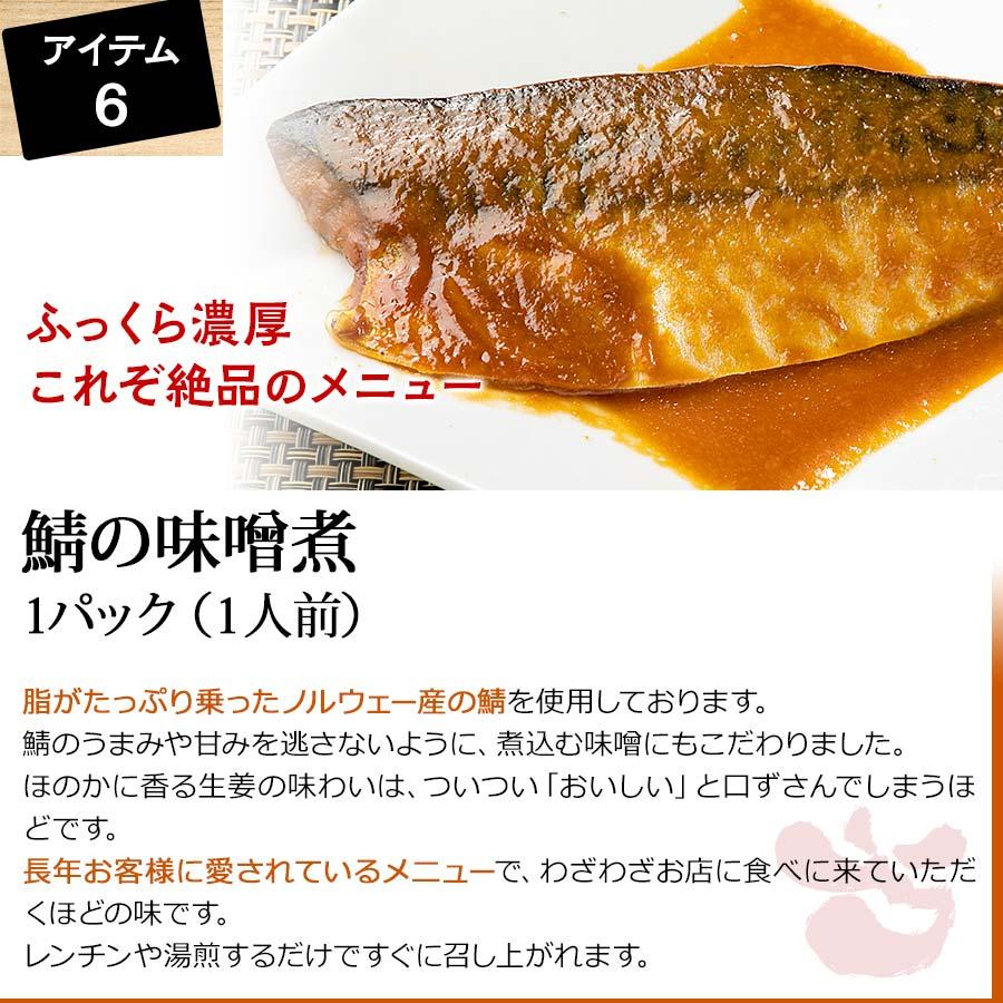 鯖の味噌煮 1パック(1人前)【送料無料・天狗のお惣菜・おかずのはじめてセット】