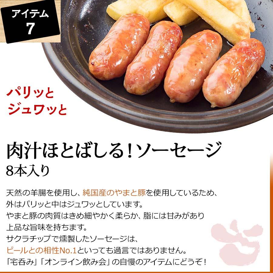 肉汁ほとばしる!ソーセージ 8本入り【送料無料・天狗のお惣菜・おかずのはじめてセット】