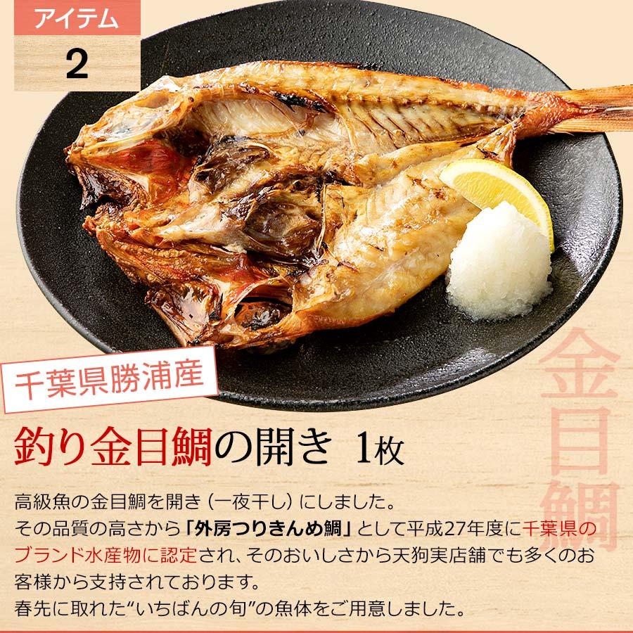 千葉県勝浦産 釣り金目鯛の開き│天狗こだわり干物スペシャルセット