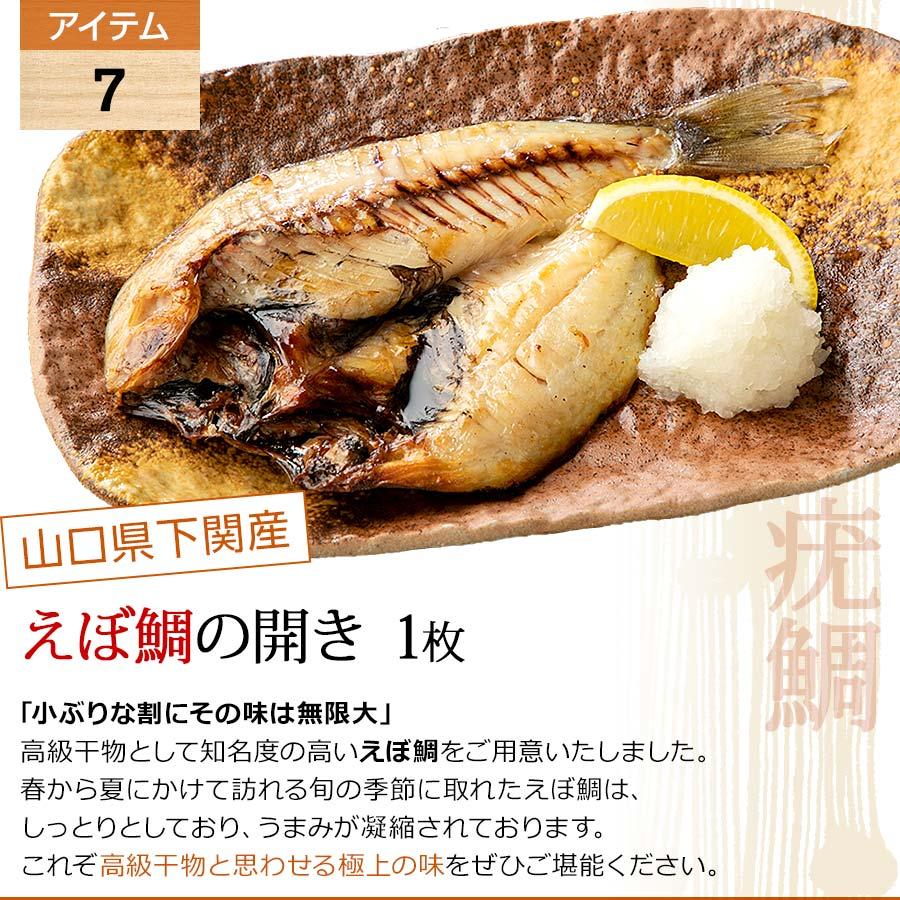 長山口県下関産 えぼ鯛の開き│天狗こだわり干物スペシャルセット