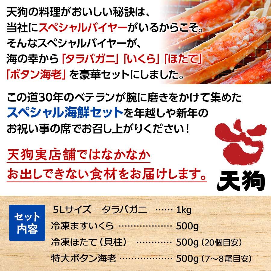 送料無料・天狗キッチンオープン記念!豪華海鮮4種セット(タラバガニ、いくら、ほたて、ぼたんエビ)