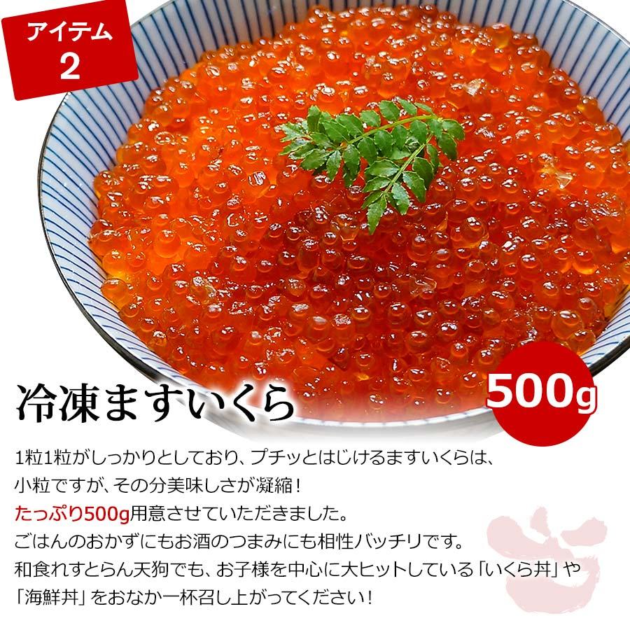 冷凍ますいくら 500g【送料無料・天狗キッチンオープン記念!豪華海鮮4種セット】