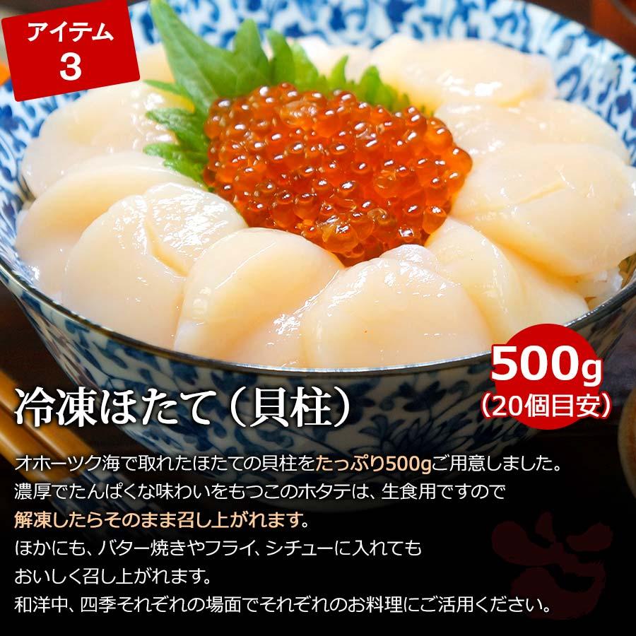 冷凍ほたて(貝柱) 500g(20個目安)【送料無料・天狗キッチンオープン記念!豪華海鮮4種セット】
