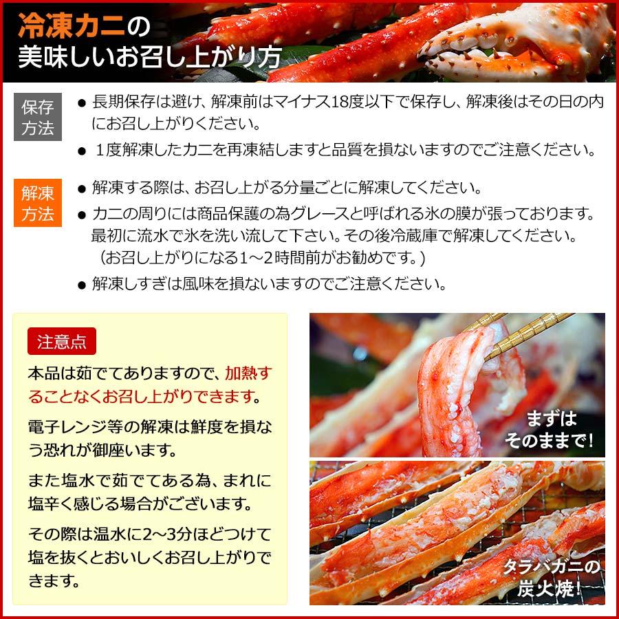 冷凍カニの美味しいお召し上がり方【送料無料・天狗キッチンオープン記念!豪華海鮮4種セット】