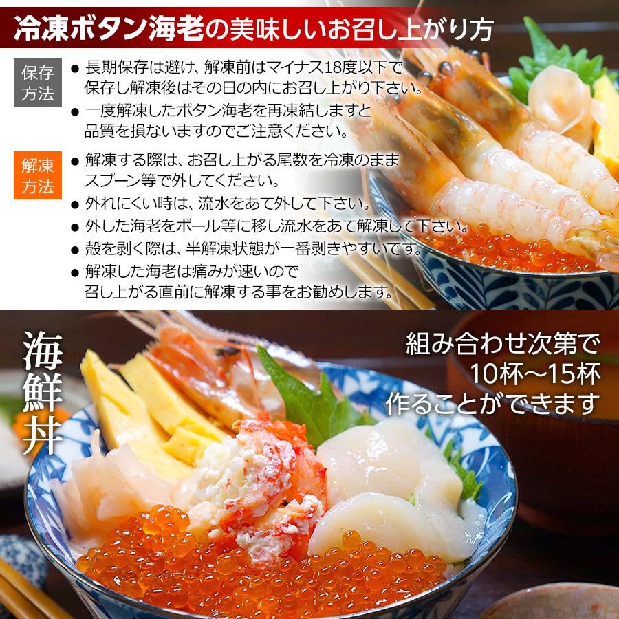 冷凍ボタン海老の美味しいお召し上がり方【送料無料・天狗キッチンオープン記念!豪華海鮮4種セット】