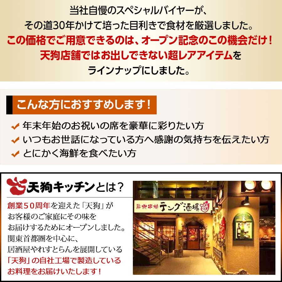 天狗キッチンとは【送料無料・天狗キッチンオープン記念!豪華海鮮4種セット】