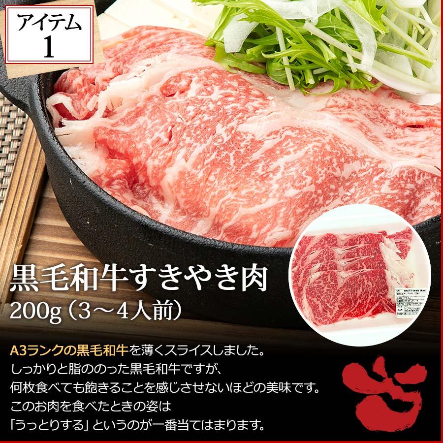 黒毛和牛すきやき肉 200g(3~4人前)【送料無料・最高級食材おもてなしセット】