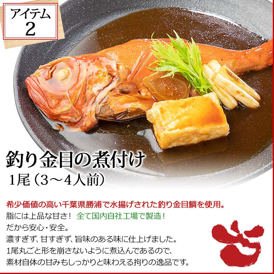 釣り金目の煮付け 1尾(3~4人前)【送料無料・最高級食材おもてなしセット】