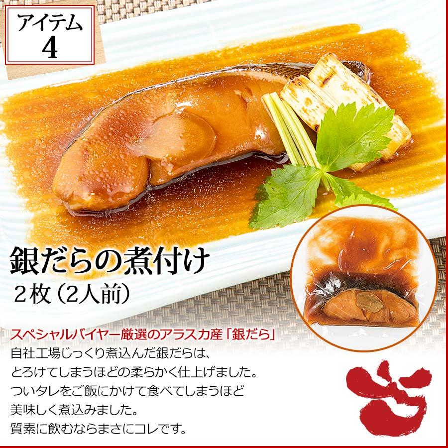 銀だらの煮付け 2枚(2人前)【送料無料・最高級食材おもてなしセット】