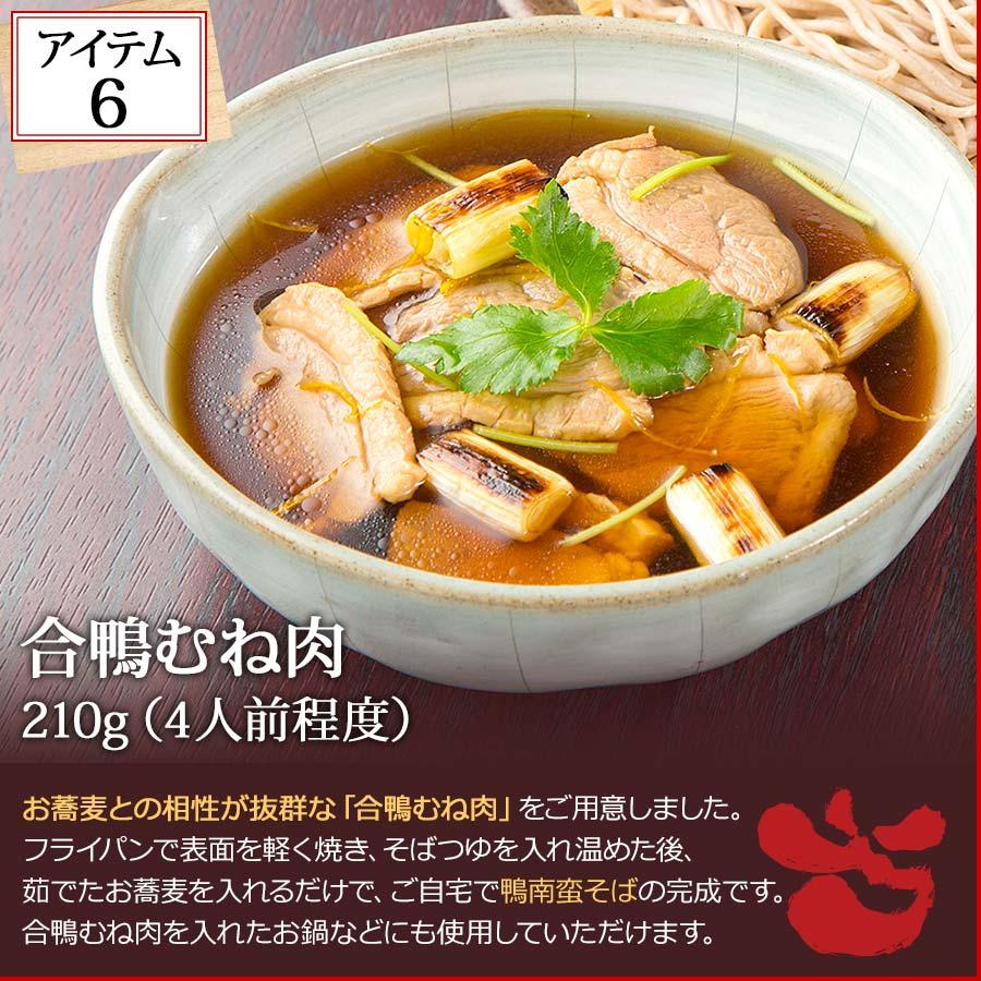 合鴨むね肉 210g(4人前程度)【送料無料・最高級食材おもてなしセット】