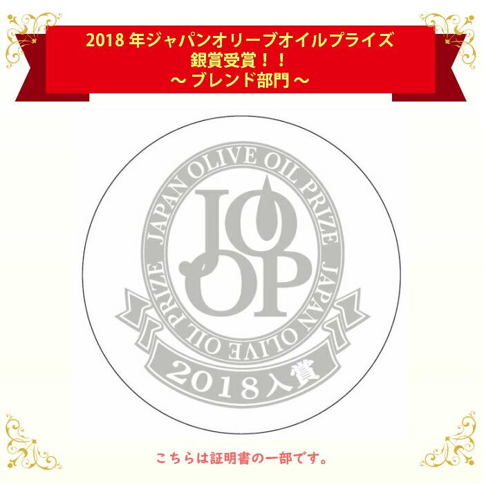 2018年 ジャパンオリーブオイルプライズ 銀賞受賞