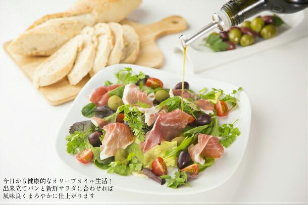 今日から健康的なオリーブオイル生活!出来立てパンと新鮮サラダに合わせれば風味良くまろやかに仕上がります
