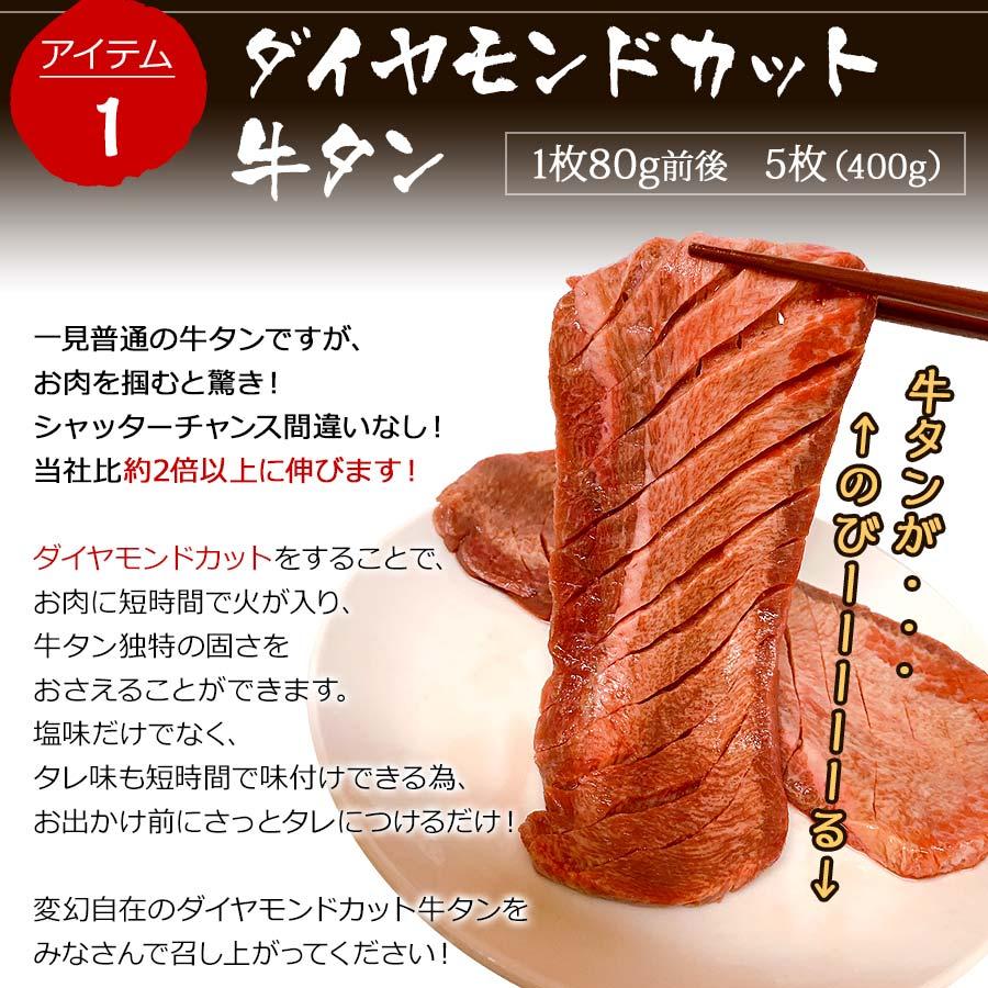 ダイヤモンドカット 牛タン│最高級希少部位「タン元」だけを使用したプレミアム牛タンセット