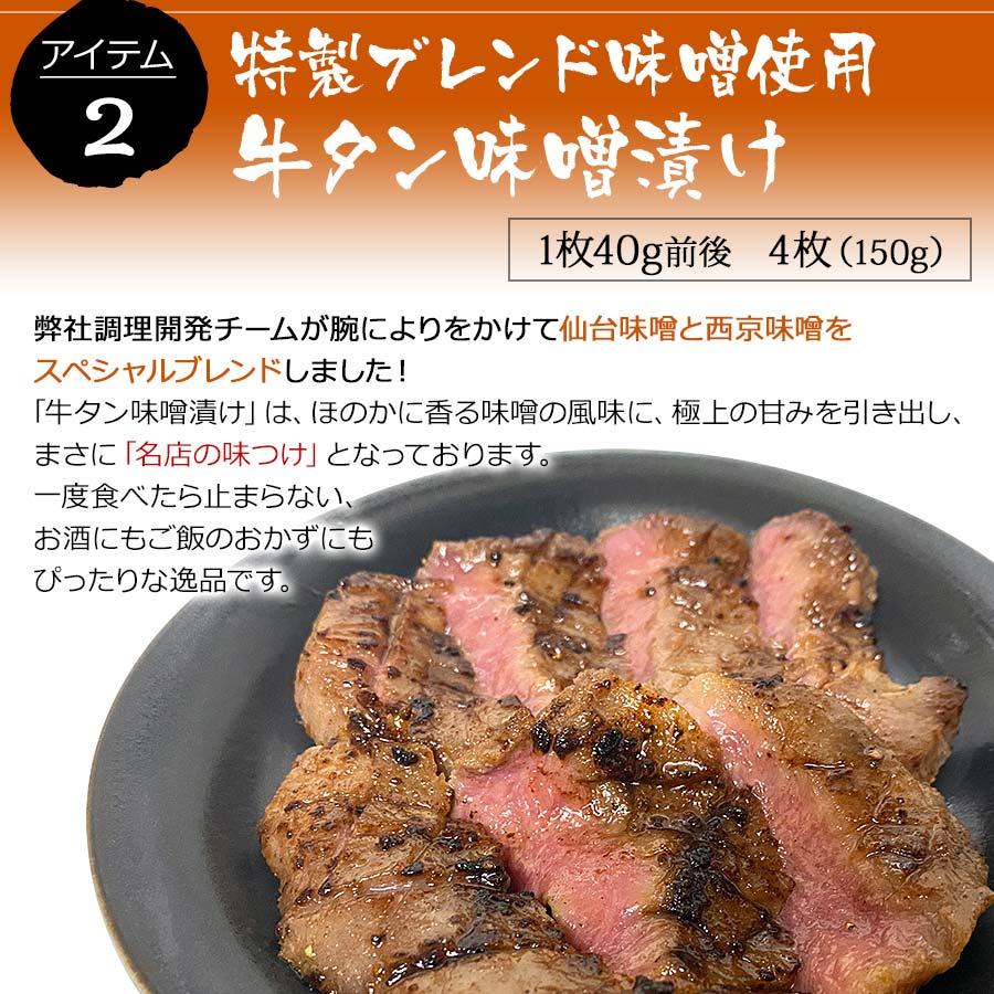 特製ブレンド味噌使用 牛タン味噌漬け│最高級希少部位「タン元」だけを使用したプレミアム牛タンセット