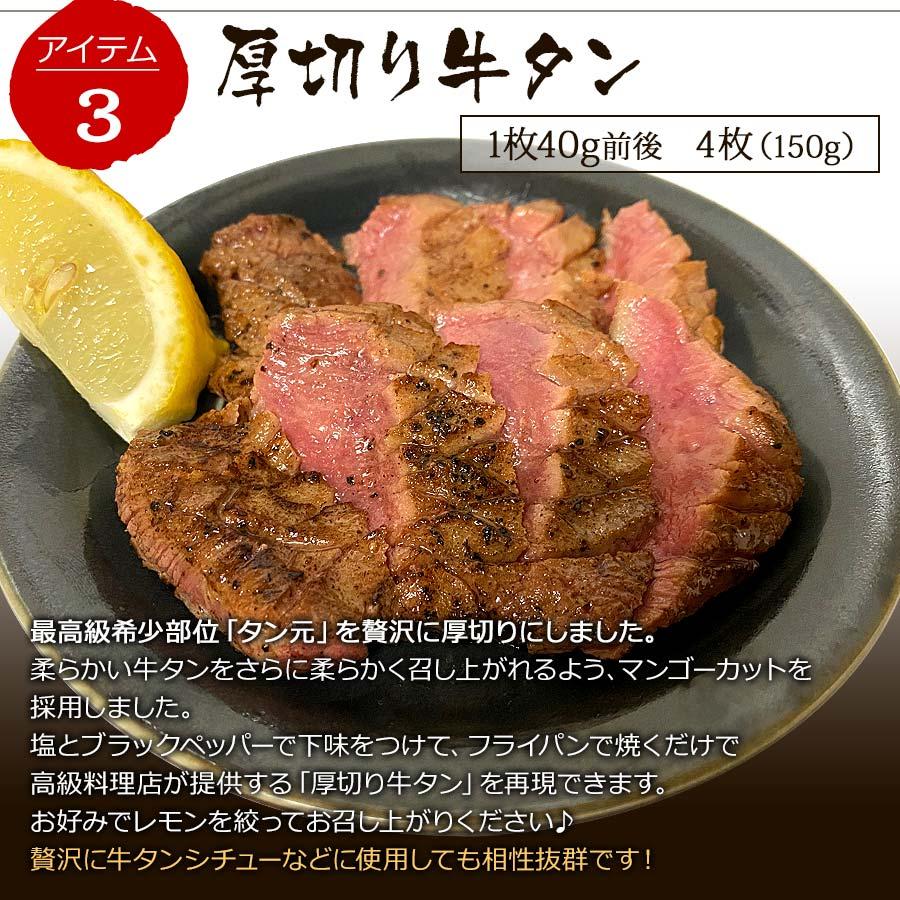 厚切り牛タン│最高級希少部位「タン元」だけを使用したプレミアム牛タンセット