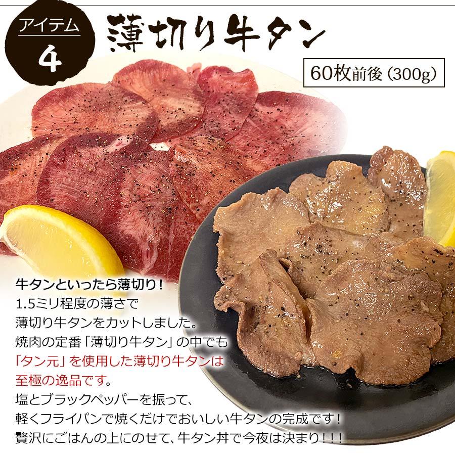 薄切り牛タン│最高級希少部位「タン元」だけを使用したプレミアム牛タンセット