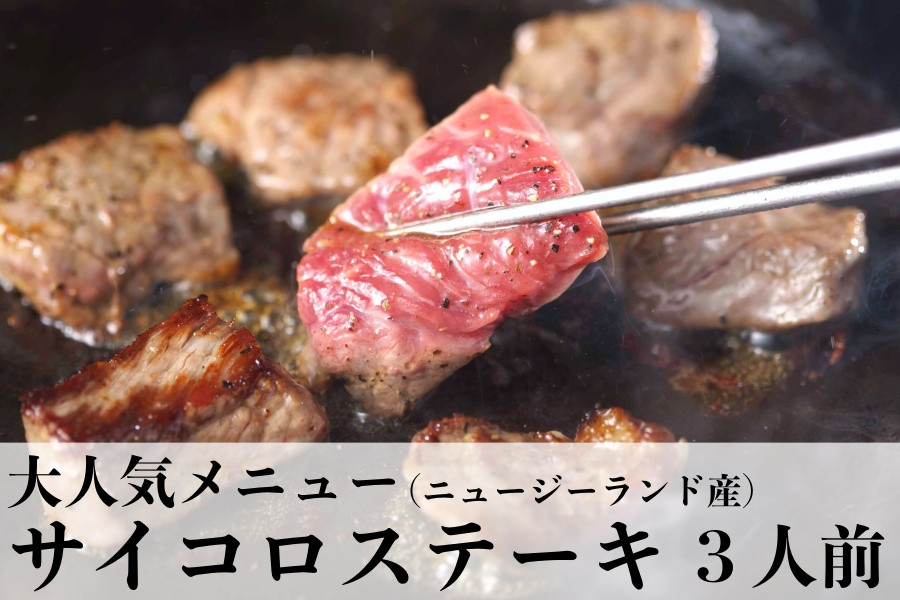 サイコロステーキ ステーキ
