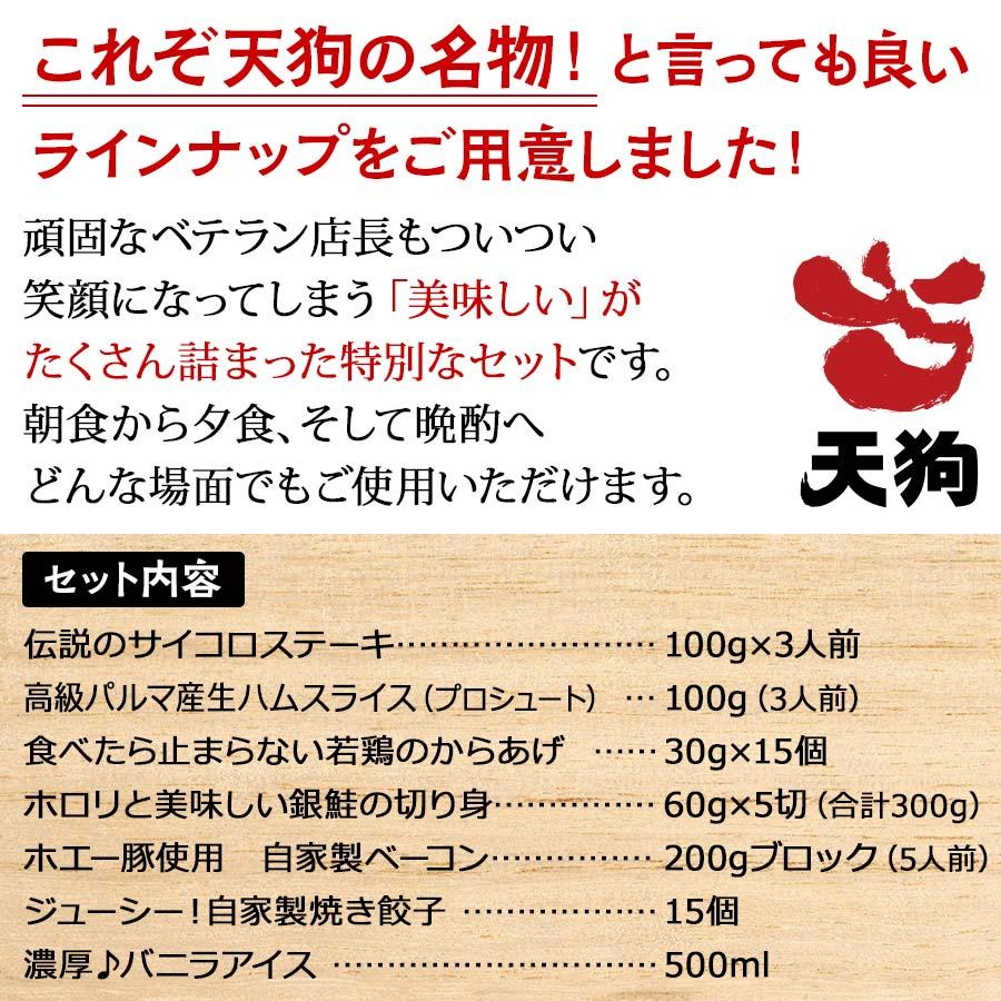 送料無料・厳選食材の「天狗セレクション」