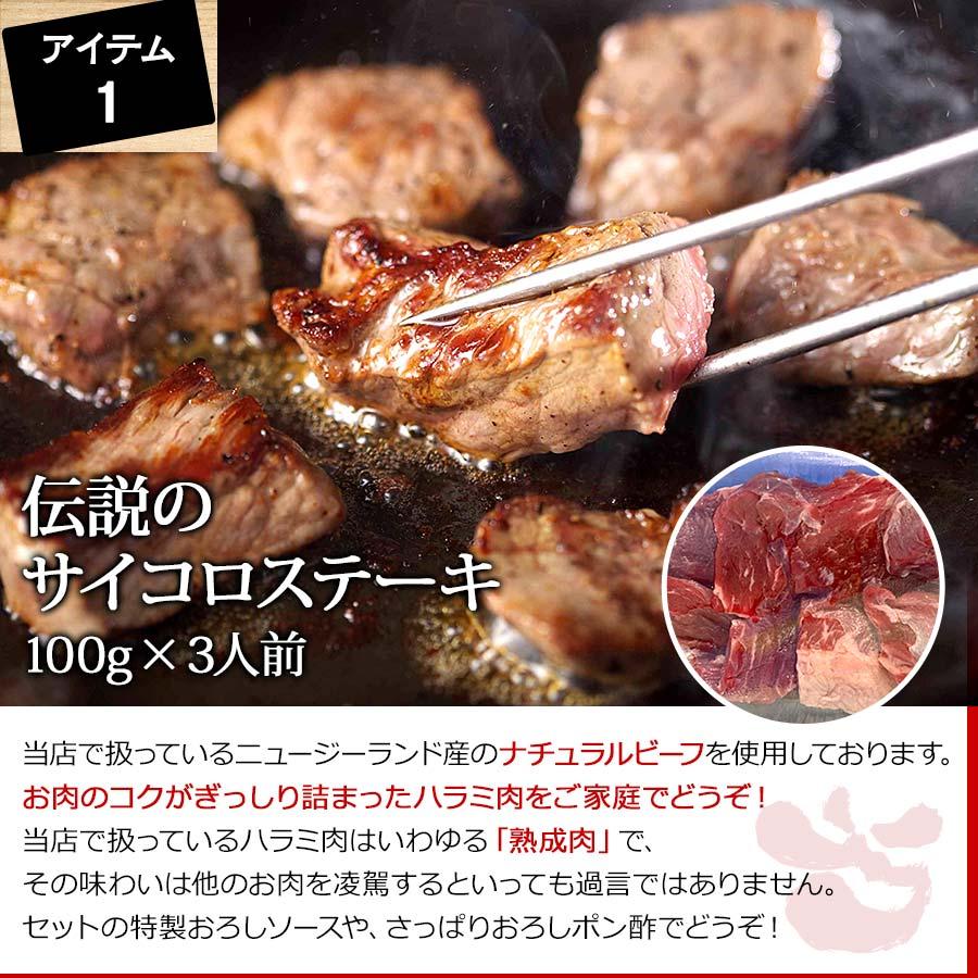 伝説のサイコロステーキ 100g×3人前【送料無料・厳選食材の「天狗セレクション」】