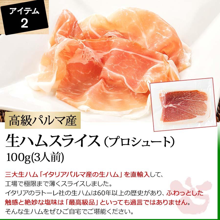 高級パルマ産生ハムスライス(プロシュート) 100g(3人前)【送料無料・厳選食材の「天狗セレクション」】
