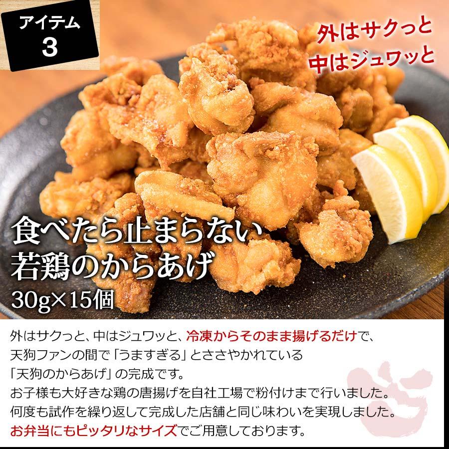 食べたら止まらない若鶏のからあげ 30g×15個【送料無料・厳選食材の「天狗セレクション」】