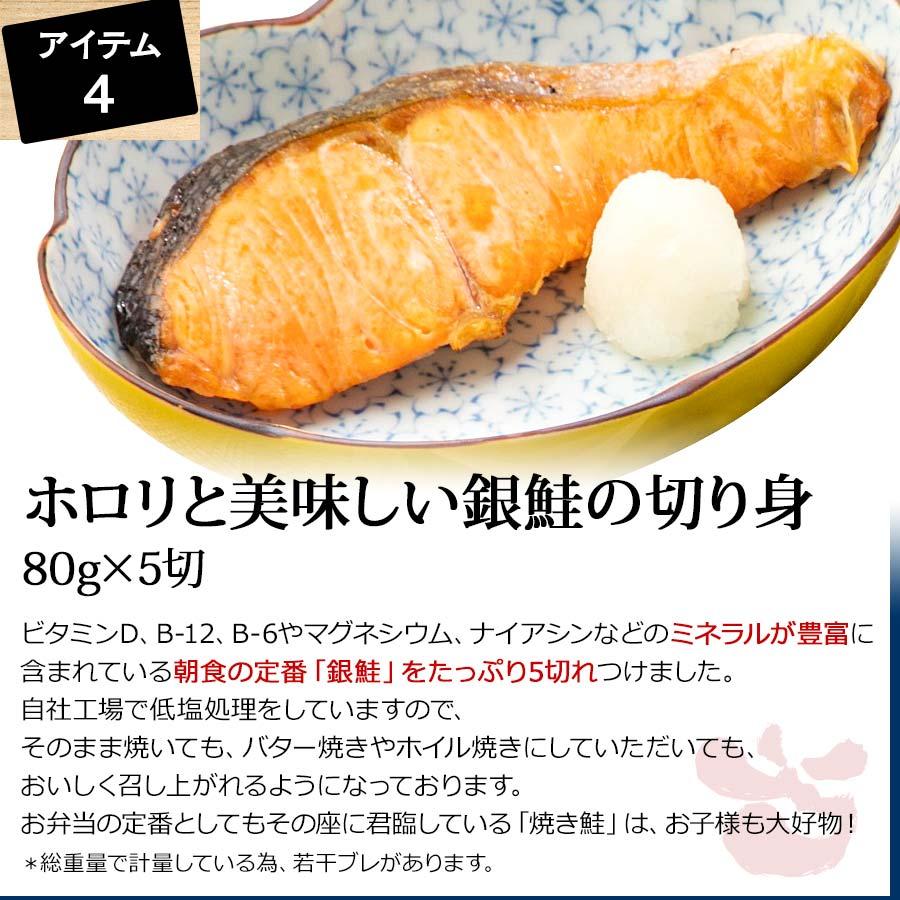 ホロリと美味しい銀鮭の切り身 60g×5切【送料無料・厳選食材の「天狗セレクション」】