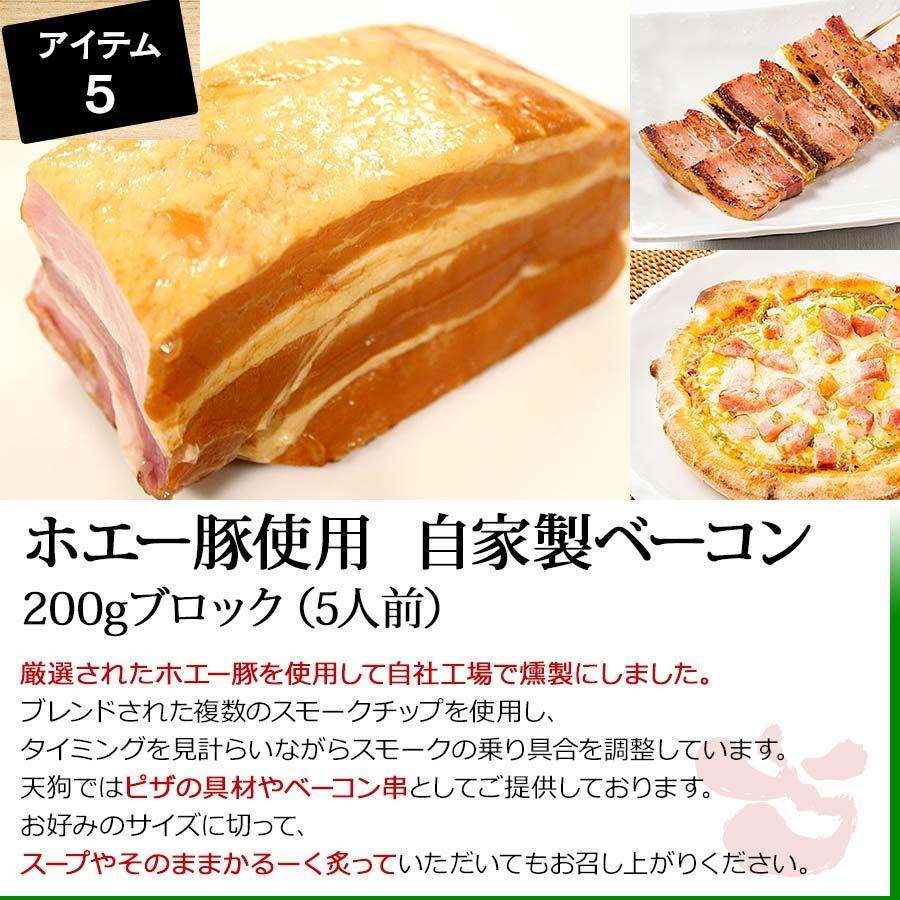 ホエー豚使用 自家製ベーコン 200gブロック(5人前)【送料無料・厳選食材の「天狗セレクション」】