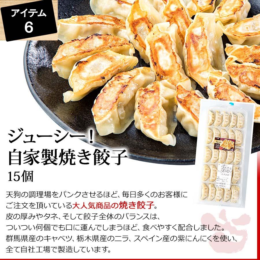 ジューシー!自家製焼き餃子 15個【送料無料・厳選食材の「天狗セレクション」】