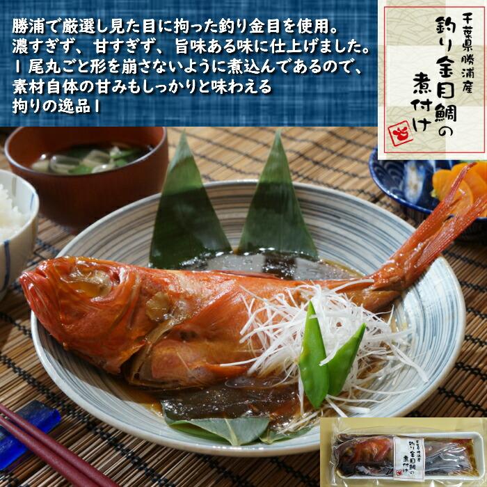 千葉県 勝浦産 釣りキンメダイの煮付け 1尾