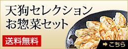 【送料無料】天狗セレクションお惣菜セット