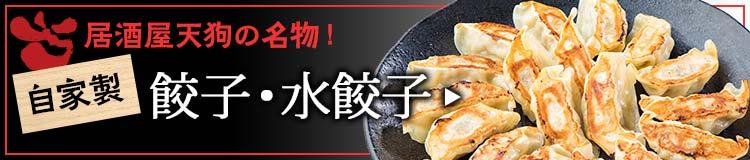 居酒屋天狗の名物!自家製 餃子・水餃子