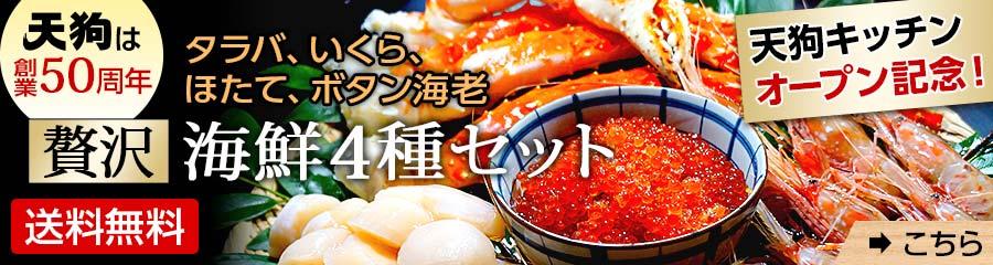 【送料無料】贅沢海鮮4種セット