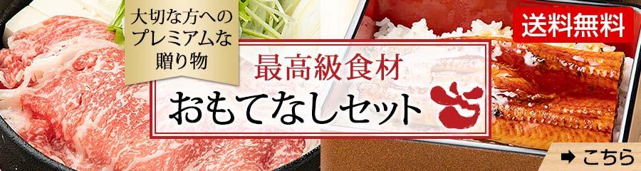 【送料無料】最高級食材 おもてなしセット