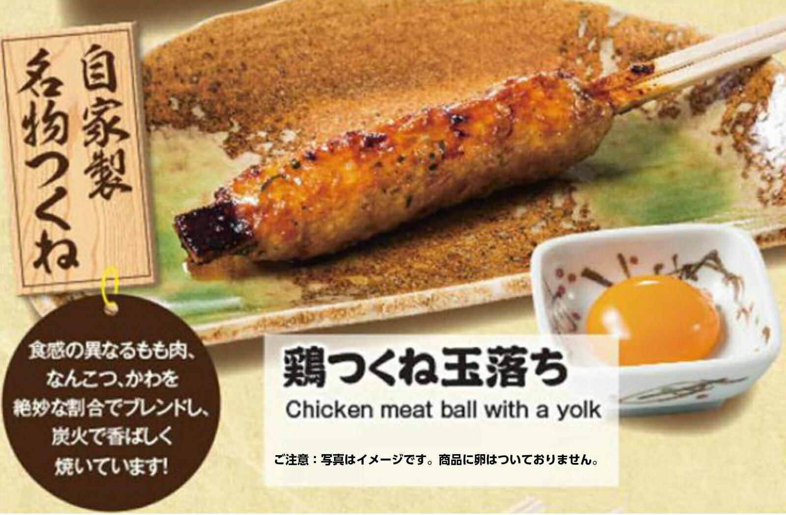 天狗酒場店舗メニューのの鶏つくね玉落ち